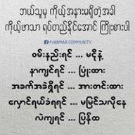 Phyo Thu